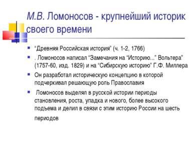 """М.В. Ломоносов - крупнейший историк своего времени """"Древняя Российская истори..."""
