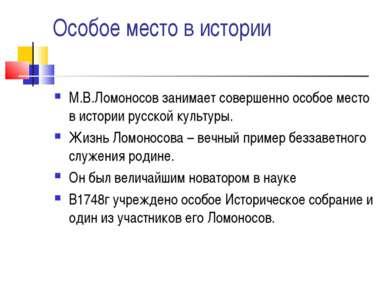 Особое место в истории М.В.Ломоносов занимает совершенно особое место в истор...