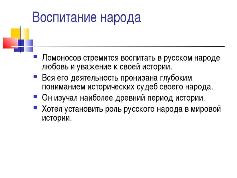 Воспитание народа Ломоносов стремится воспитать в русском народе любовь и ува...