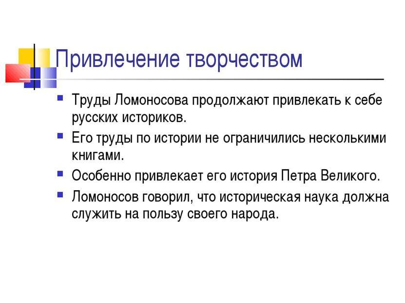 Привлечение творчеством Труды Ломоносова продолжают привлекать к себе русских...