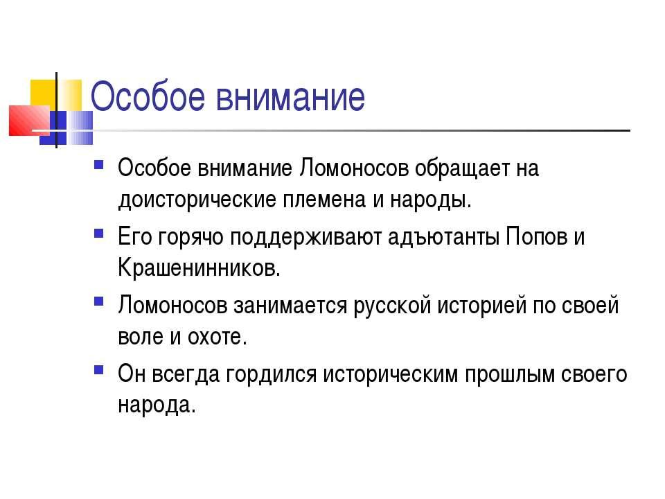 Особое внимание Особое внимание Ломоносов обращает на доисторические племена ...