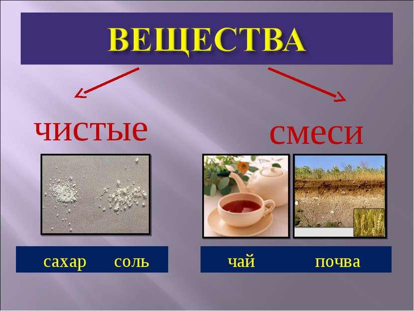 чистые смеси сахар соль чай почва