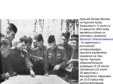 Курская битва (битва на Курской дуге), длившаяся с 5 июля по 23 августа 1943 ...