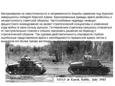 Беспримерное по ожесточенности и напряженности борьбы сражение под Курском за...