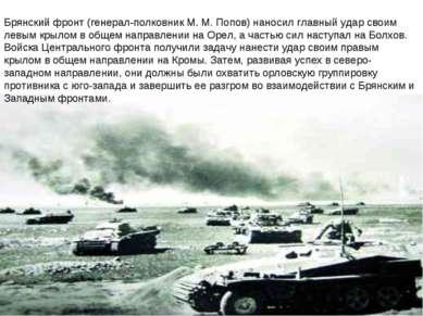 Брянский фронт (генерал-полковник М. М. Попов) наносил главный удар своим лев...