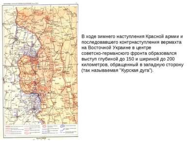 В ходе зимнего наступления Красной армии и последовавшего контрнаступления ве...