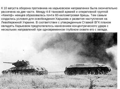 К 10 августа оборона противника на харьковском направлении была окончательно ...