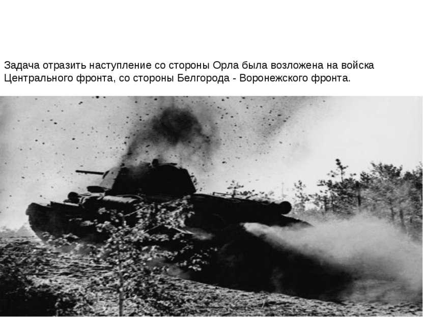 Задача отразить наступление со стороны Орла была возложена на войска Централь...