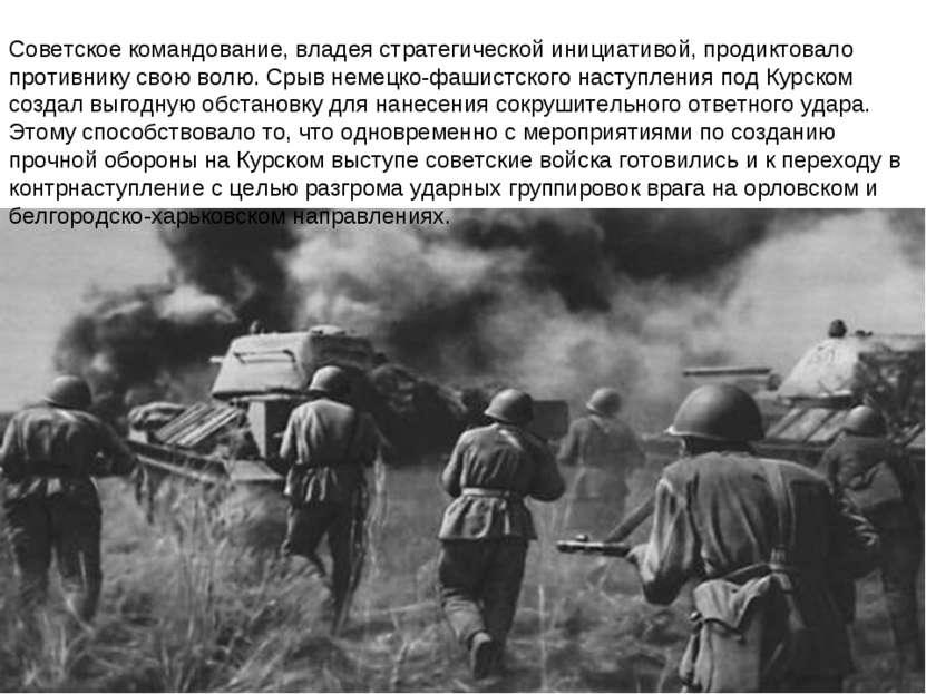 Советское командование, владея стратегической инициативой, продиктовало проти...