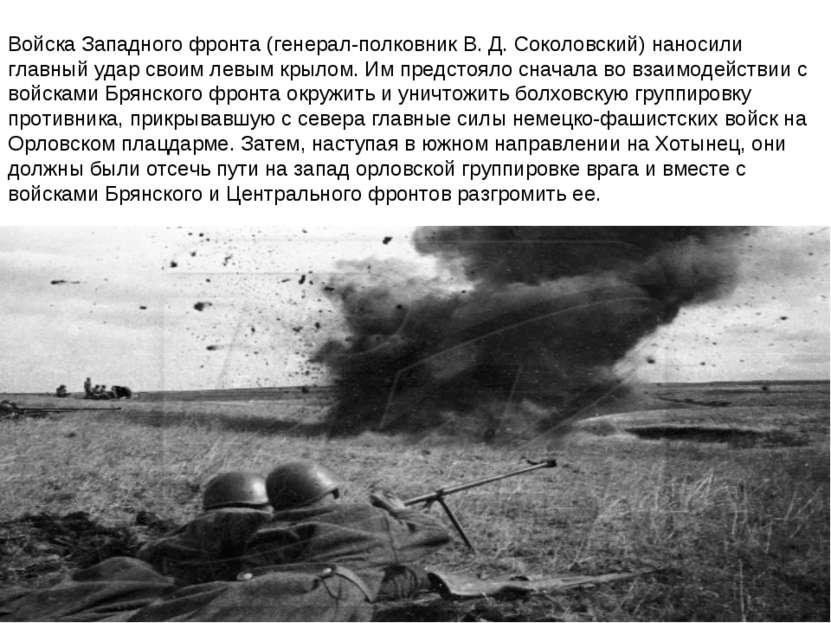 Войска Западного фронта (генерал-полковник В. Д. Соколовский) наносили главны...
