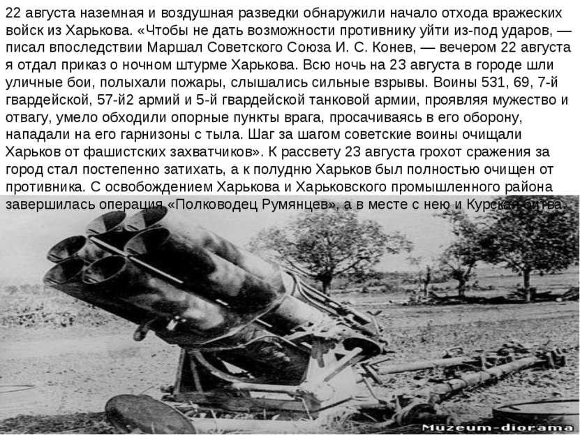 22 августа наземная и воздушная разведки обнаружили начало отхода вражеских в...