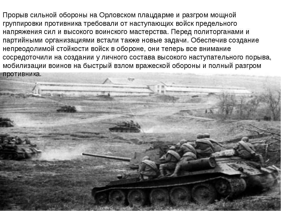 Прорыв сильной обороны на Орловском плацдарме и разгром мощной группировки пр...