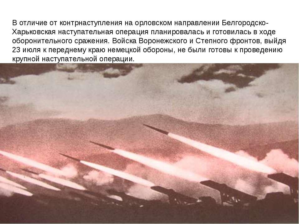 В отличие от контрнаступления на орловском направлении Белгородско-Харьковска...