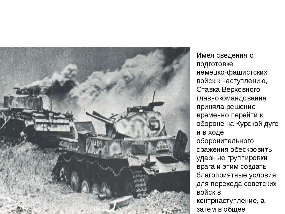 Имея сведения о подготовке немецко‑фашистских войск к наступлению, Ставка Вер...