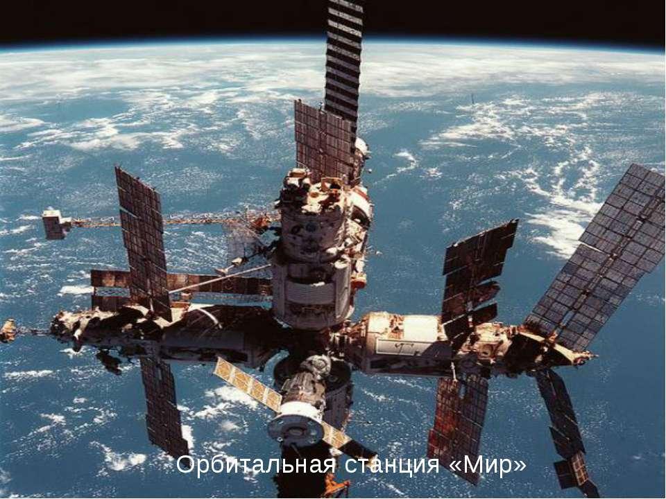 Космический корабль на орбите Земли Орбитальная станция «Мир»