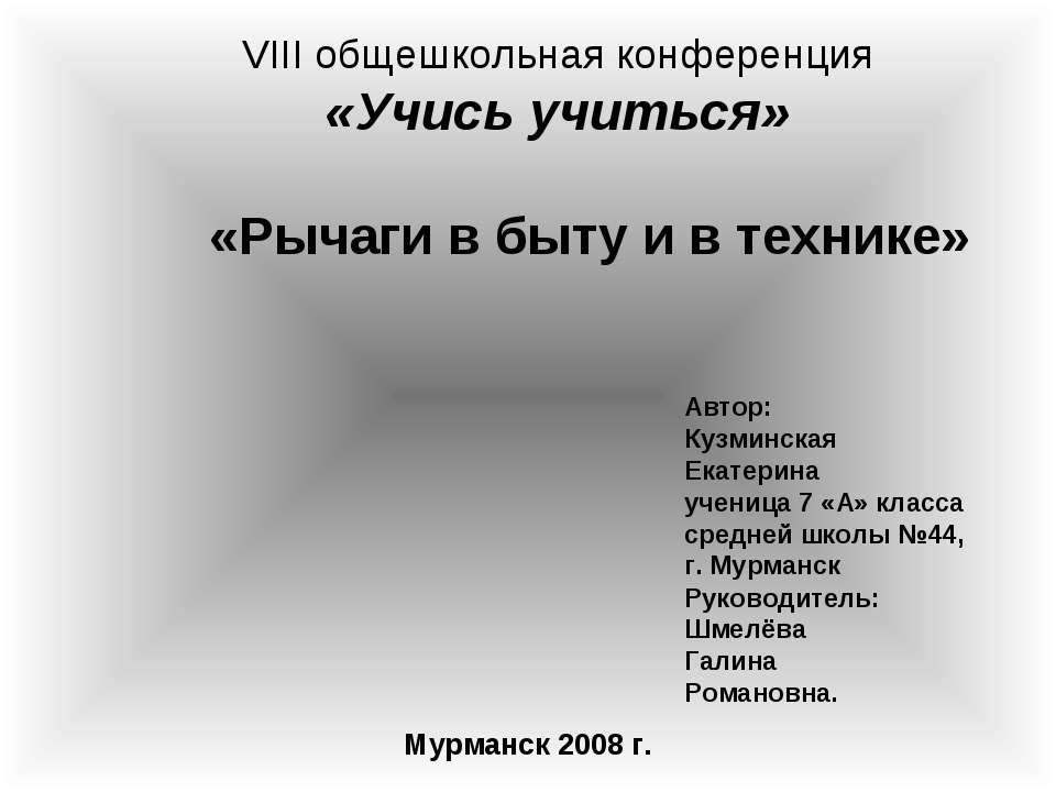 VIII общешкольная конференция «Учись учиться» Автор: Кузминская Екатерина уче...