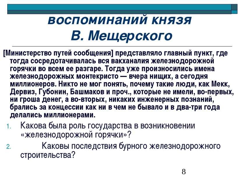 воспоминаний князя В. Мещерского [Министерство путей сообщения] представляло ...