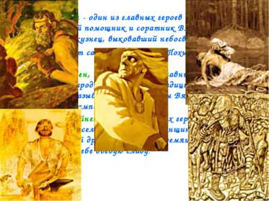 """Илмаринен - один из главных героев """"К"""", верный и неизменный помощник и соратн..."""