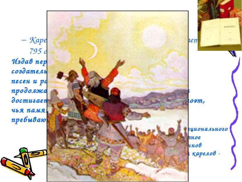 Калевала Карело-финский эпос «Калевала» насчитывает 22 795 стихов. Издав перв...