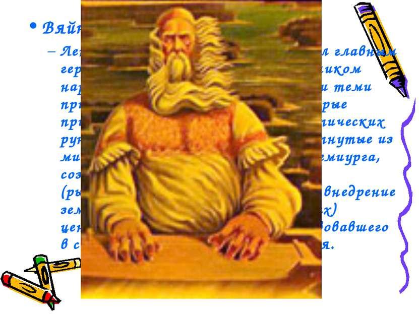 Вяйнямейнен - главный герой Леннрот вполне обоснованно сделал главным героем ...