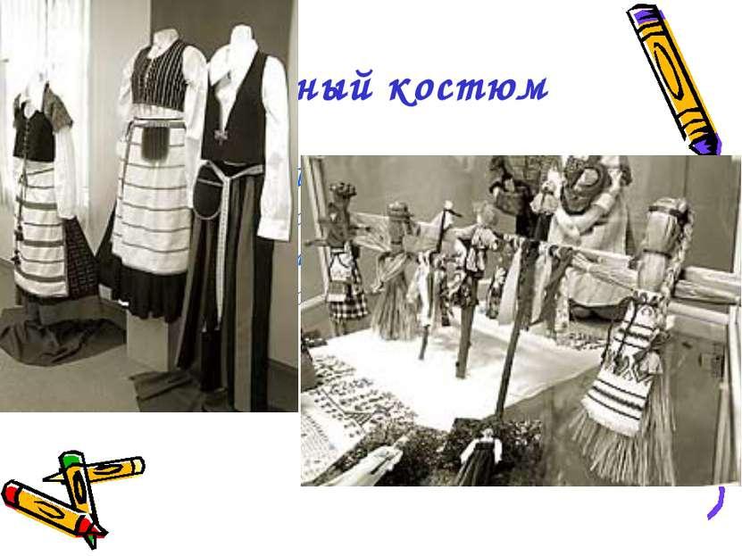 Народный костюм . В традиционной одежде преобладали северорусские формы. Выши...