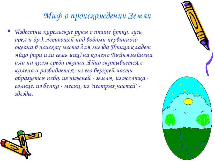 Миф о происхождении Земли Известны карельские руны о птице (утка, гусь, орел ...