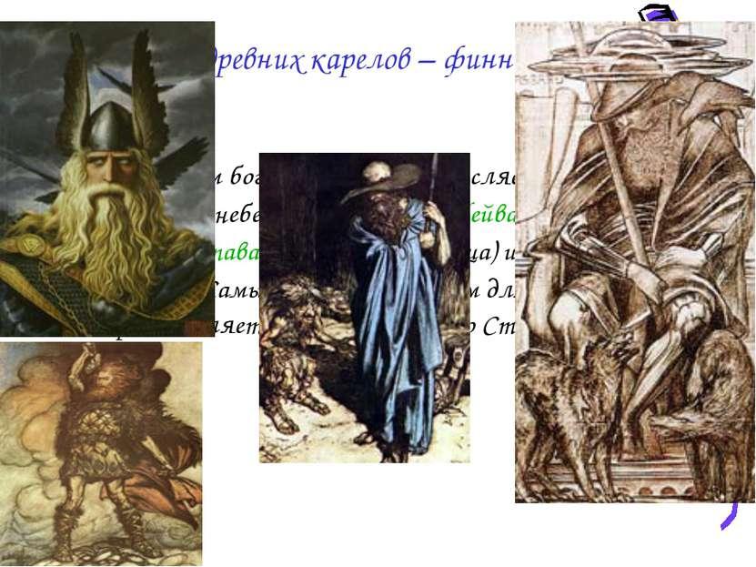 Боги древних карелов – финнов. К финским богам Кастрен причисляет: 1) Юмала, ...
