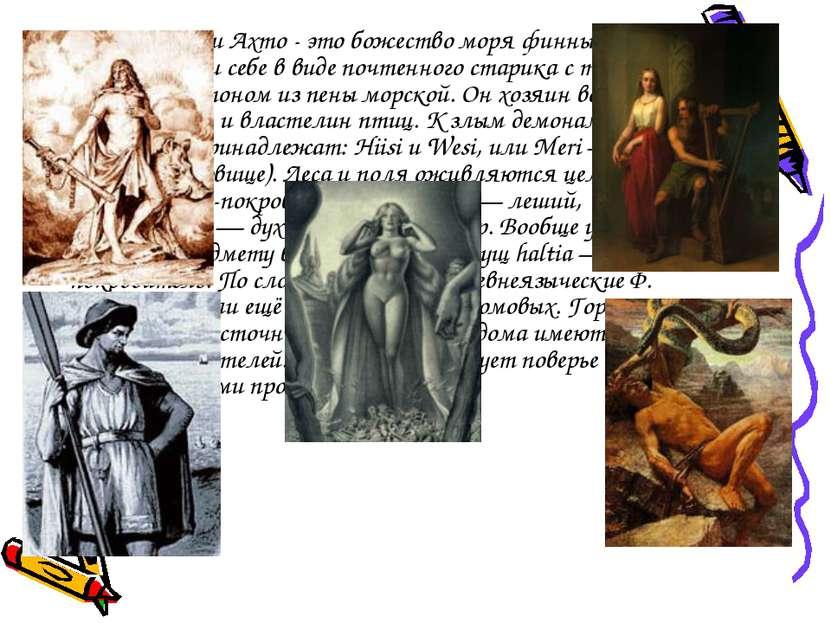 Бог Ахти или Ахто - это божество моря финны представляли себе в виде почтенно...