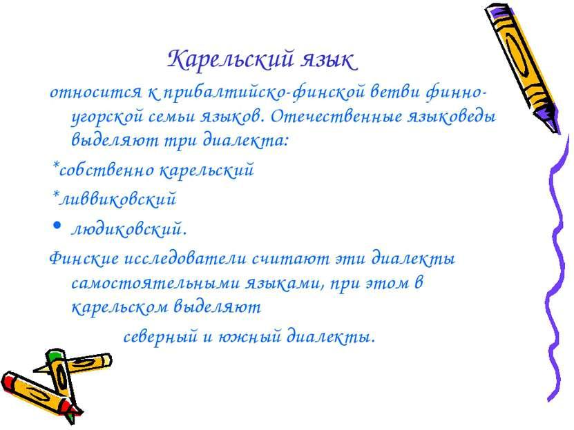 Карельский язык относится к прибалтийско-финской ветви финно-угорской семьи я...