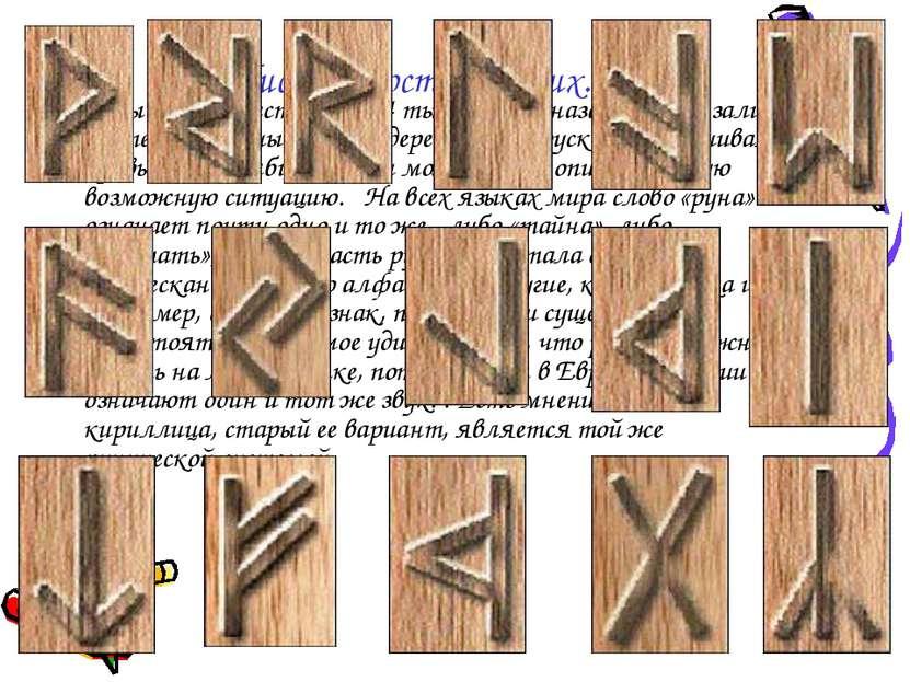 Письменность древних. Руны были известны уже 4 тысячи лет назад, их вырезали ...