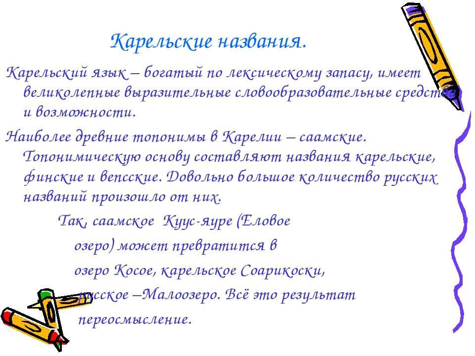 Карельские названия. Карельский язык – богатый по лексическому запасу, имеет ...