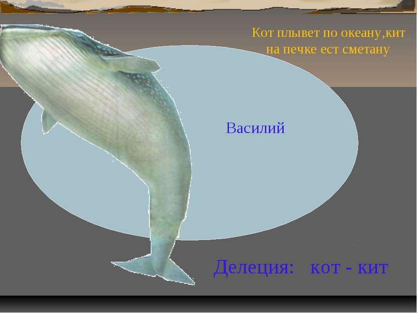 Василий И Делеция: кот - кит Кот плывет по океану,кит на печке ест сметану