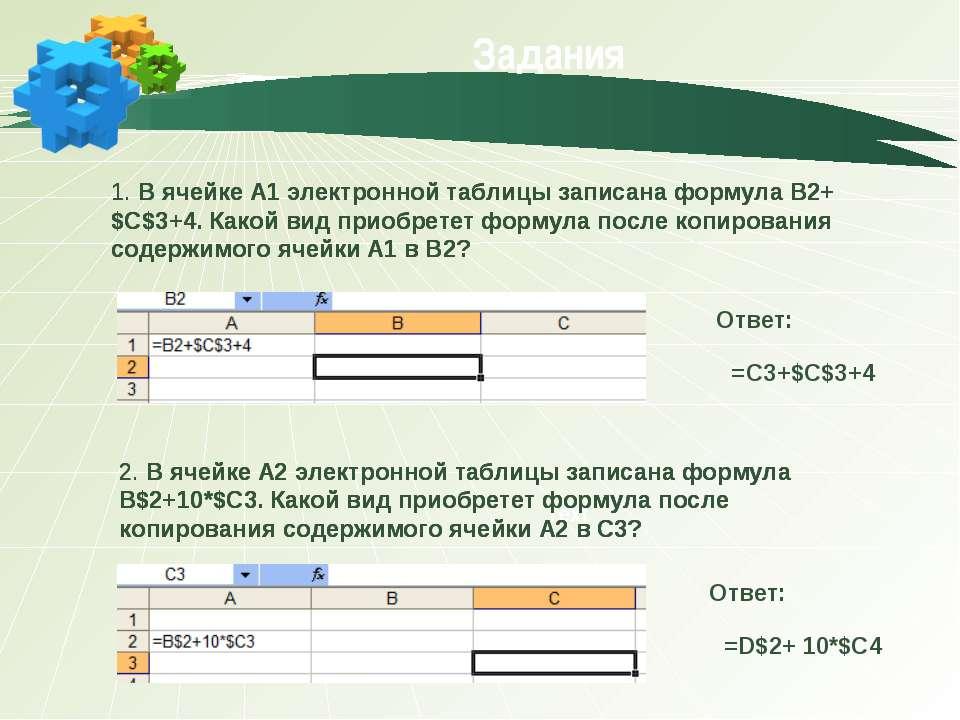 Задания Text 1. В ячейке A1 электронной таблицы записана формула В2+$C$3+4. К...
