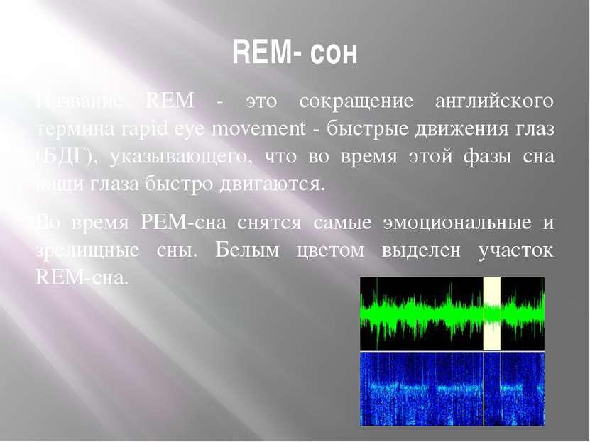REM- сон Название REM - это сокращение английского термина rapid eye movement...