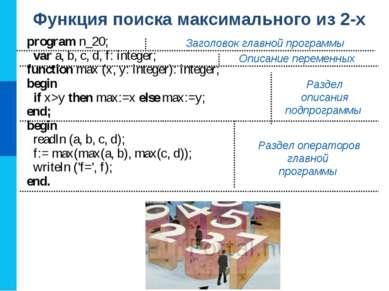 Функция поиска максимального из 2-х program n_20; var a, b, c, d, f: integer;...