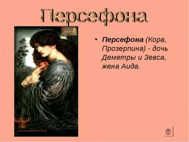 Персефона (Кора, Прозерпина) - дочь Деметры и Зевса, жена Аида.