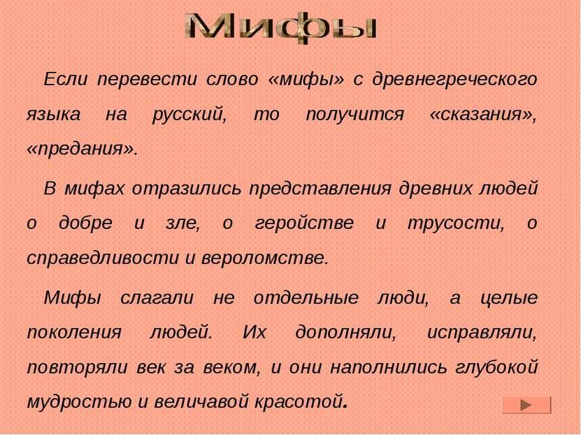 Если перевести слово «мифы» с древнегреческого языка на русский, то получится...