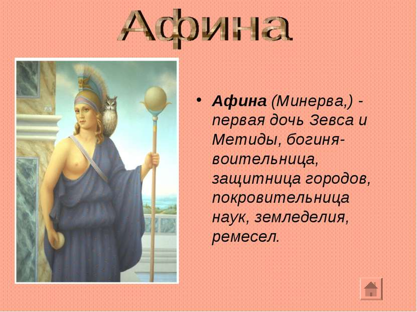 Афина (Минерва,) - первая дочь Зевса и Метиды, богиня-воительница, защитница ...