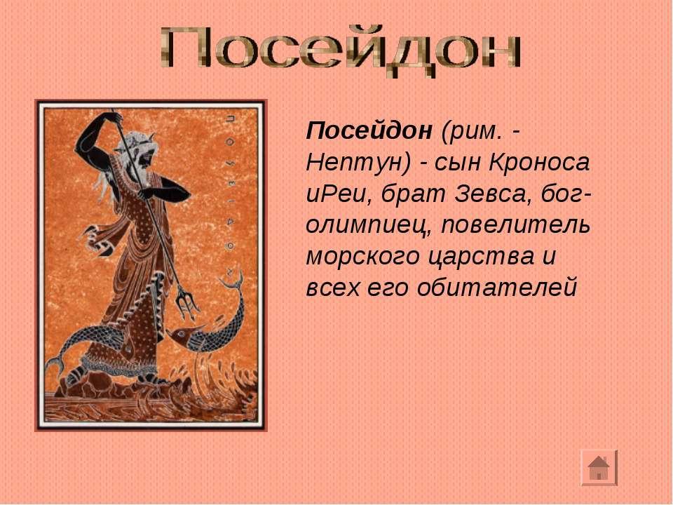 Посейдон (рим. - Нептун) - сын Кроноса иРеи, брат Зевса, бог-олимпиец, повели...
