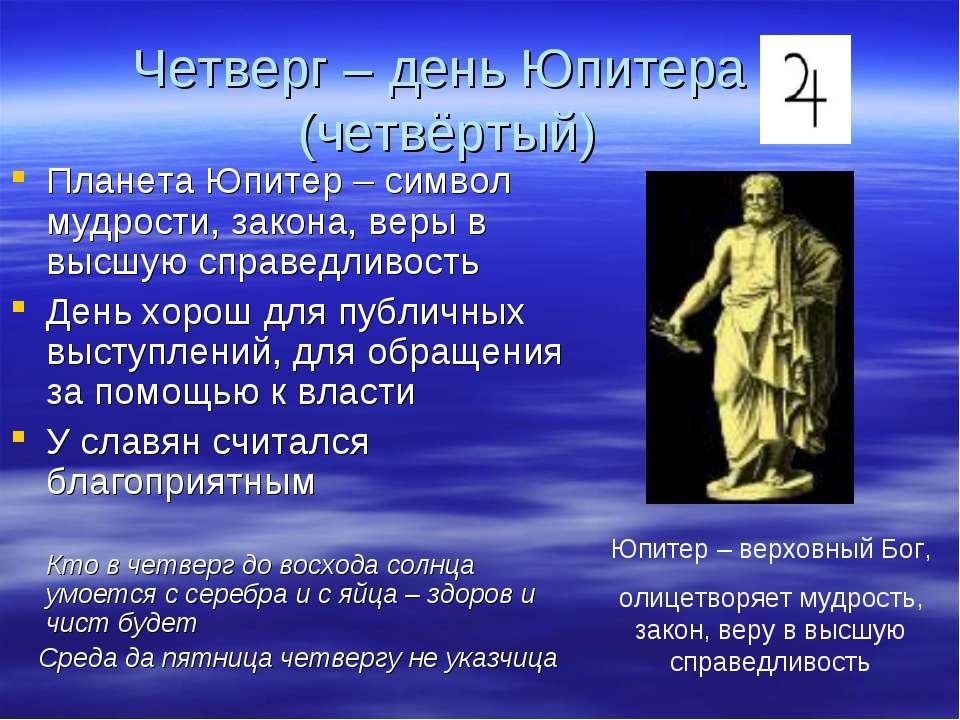 Четверг – день Юпитера (четвёртый) Планета Юпитер – символ мудрости, закона, ...