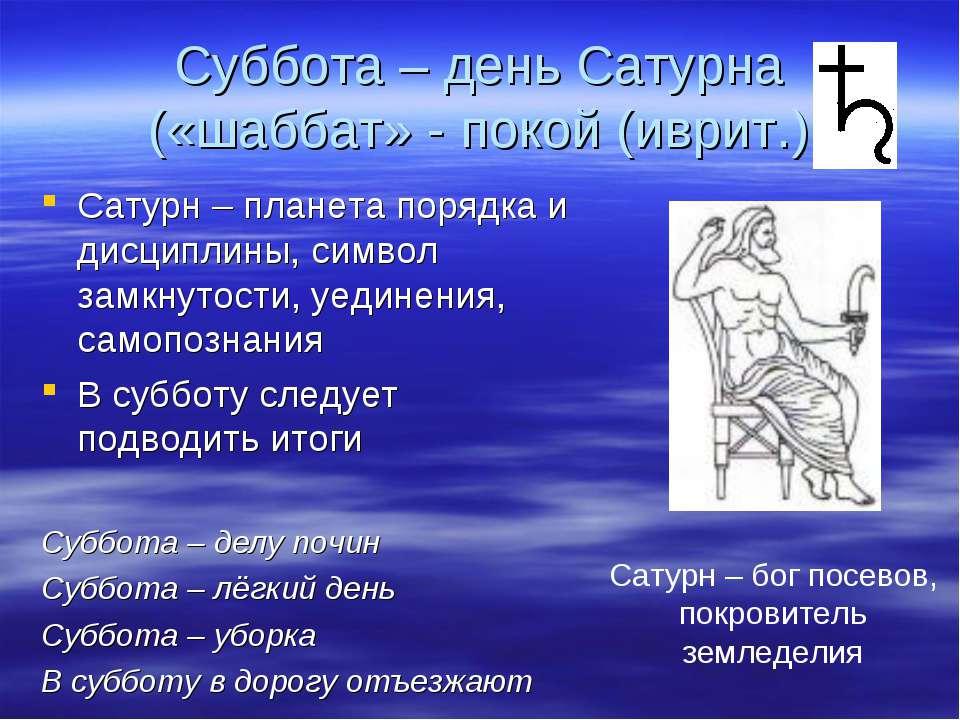 Суббота – день Сатурна («шаббат» - покой (иврит.) Сатурн – планета порядка и ...