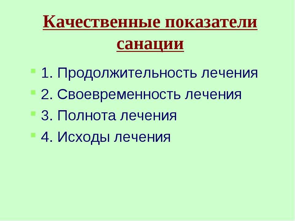 Качественные показатели санации 1. Продолжительность лечения 2. Своевременнос...