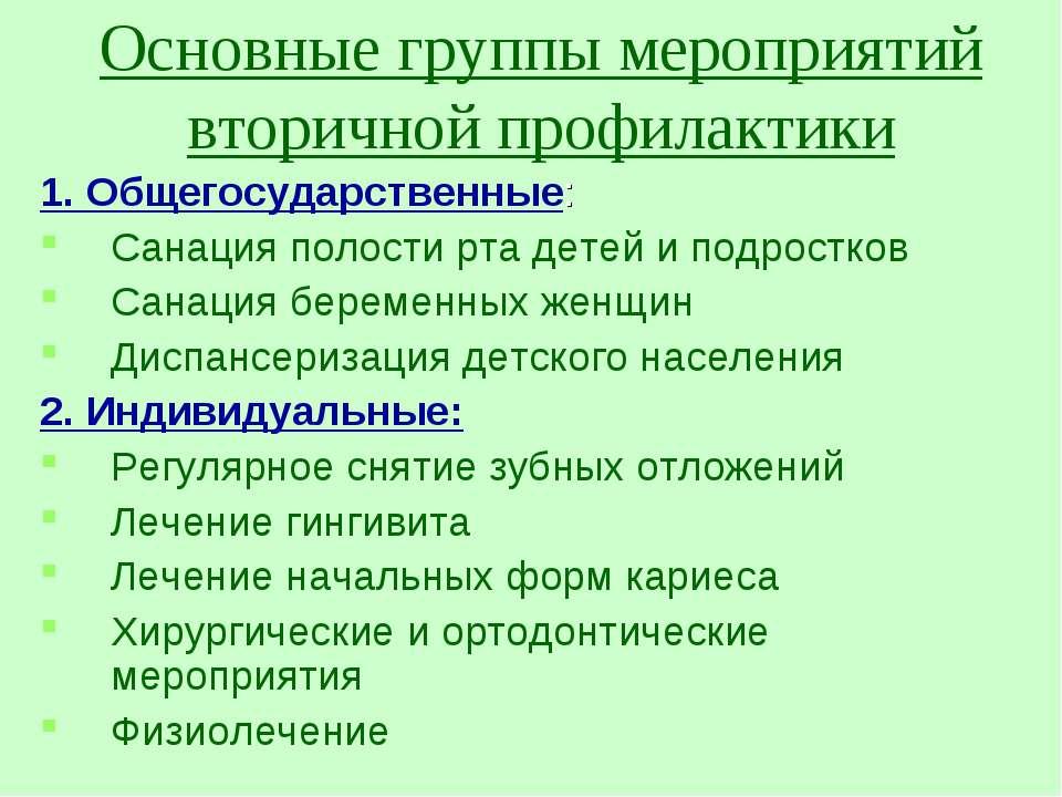 Основные группы мероприятий вторичной профилактики 1. Общегосударственные: Са...