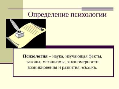 Определение психологии Психология – наука, изучающая факты, законы, механизмы...