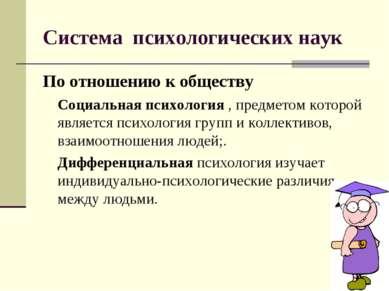 Система психологических наук По отношению к обществу Социальная психология , ...