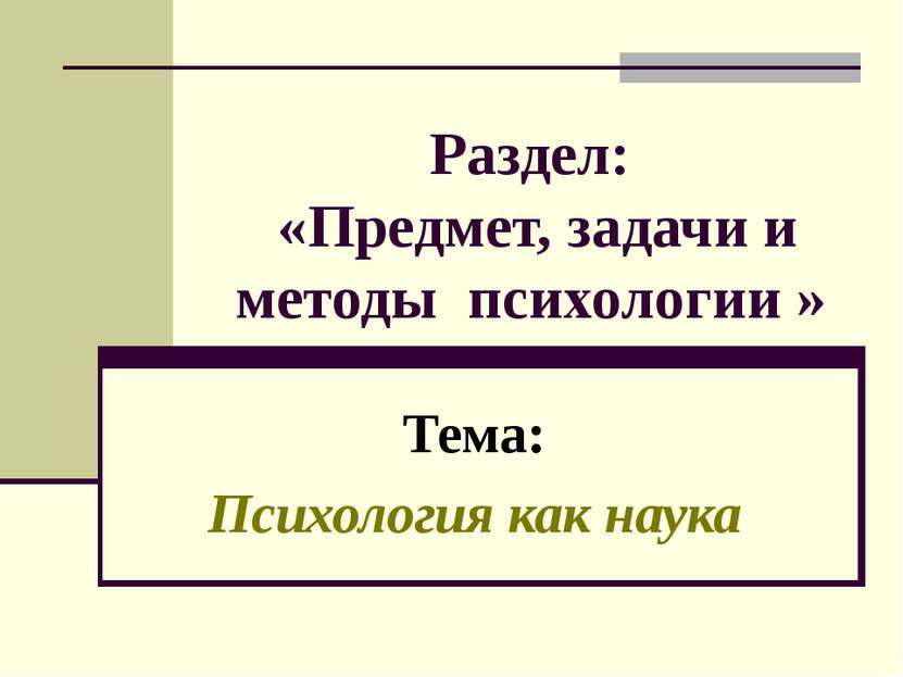 Раздел: «Предмет, задачи и методы психологии » Тема: Психология как наука