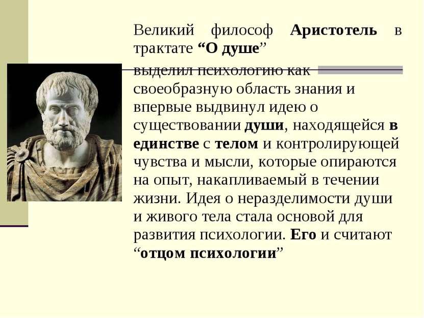 """Великий философ Аристотель в трактате """"О душе"""" выделил психологию как своеобр..."""