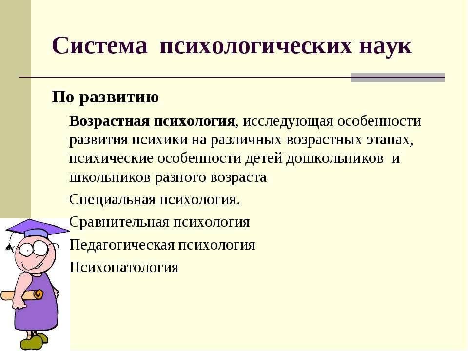 Система психологических наук По развитию Возрастная психология, исследующая о...