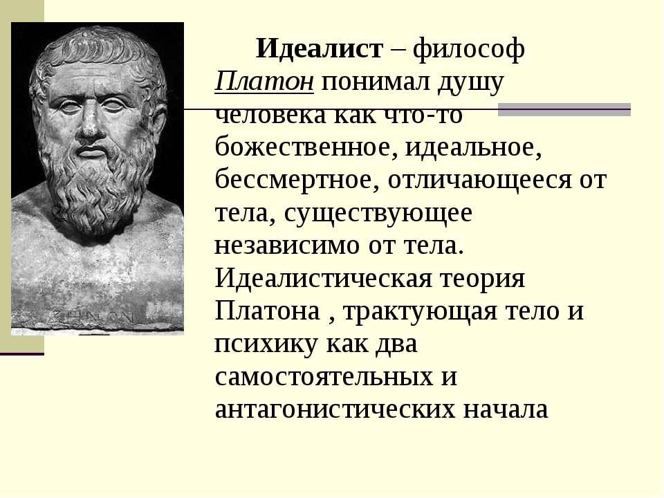 Идеалист – философ Платон понимал душу человека как что-то божественное, идеа...