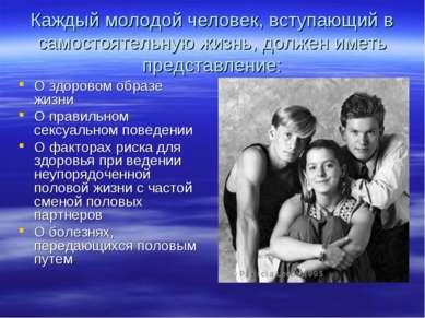 Каждый молодой человек, вступающий в самостоятельную жизнь, должен иметь пред...